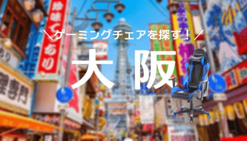 大阪でゲーミングチェアを探す