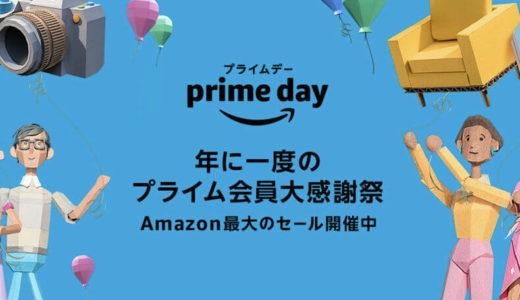 Amazonプライムデーでゲーミングチェアを買う!値引率や価格を徹底解説