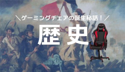 【歴史】ゲーミングチェアの誕生から最新の流行まで徹底解説