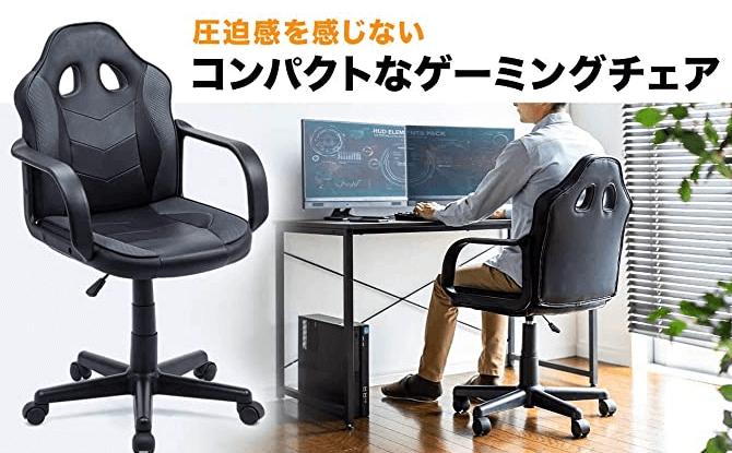 コンパクトな1万円ゲーミングチェア