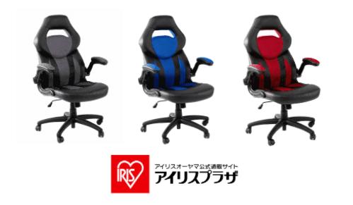 アイリスプラザの1万円のゲーミングチェア