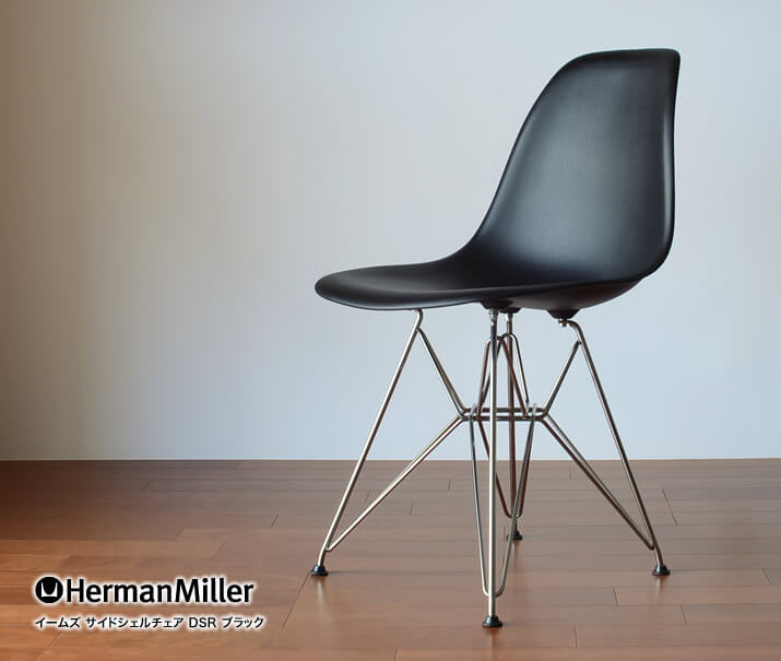 Hermanmillerのイームズチェア