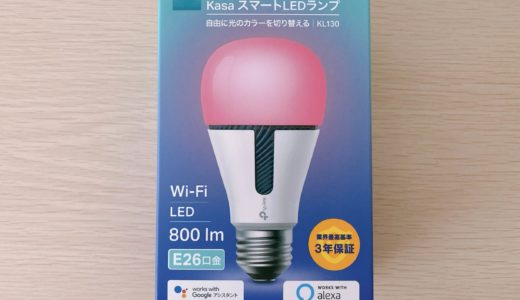 【KL130】KasaスマートLEDランプマルチカラーを家族イベントに使おう