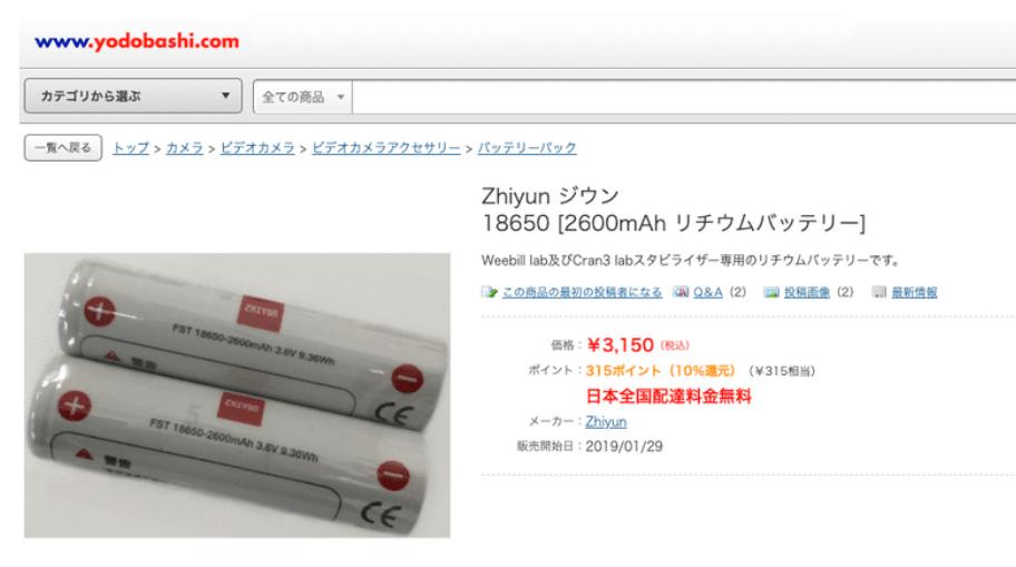 ヨドバシのネット通販で18650電池を発見