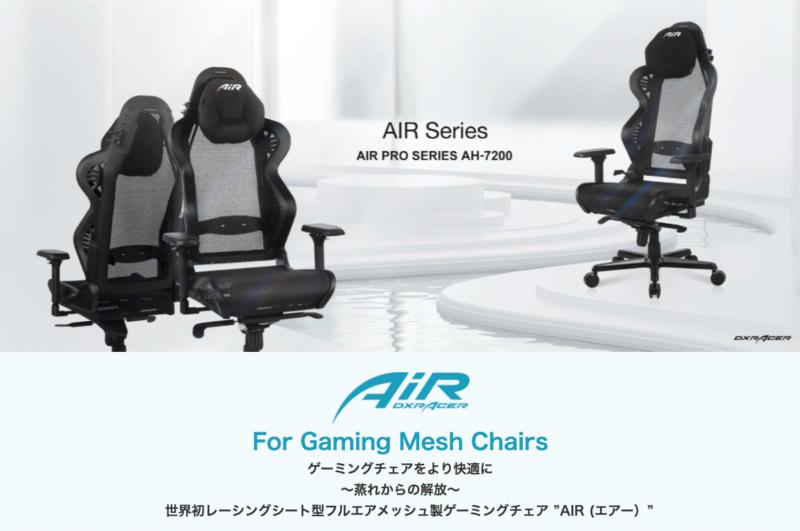 フルエアメッシュを採用したDXRACER Air