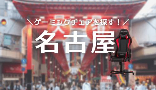 名古屋でゲーミングチェアを試座