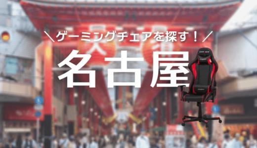 名古屋でゲーミングチェアを探す!大須で試そう