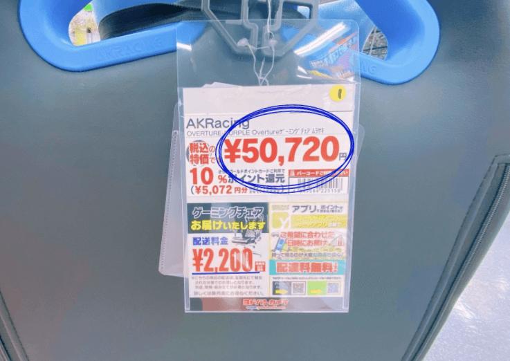 ヤマダ電機のAKRacingゲーミングチェアの値段