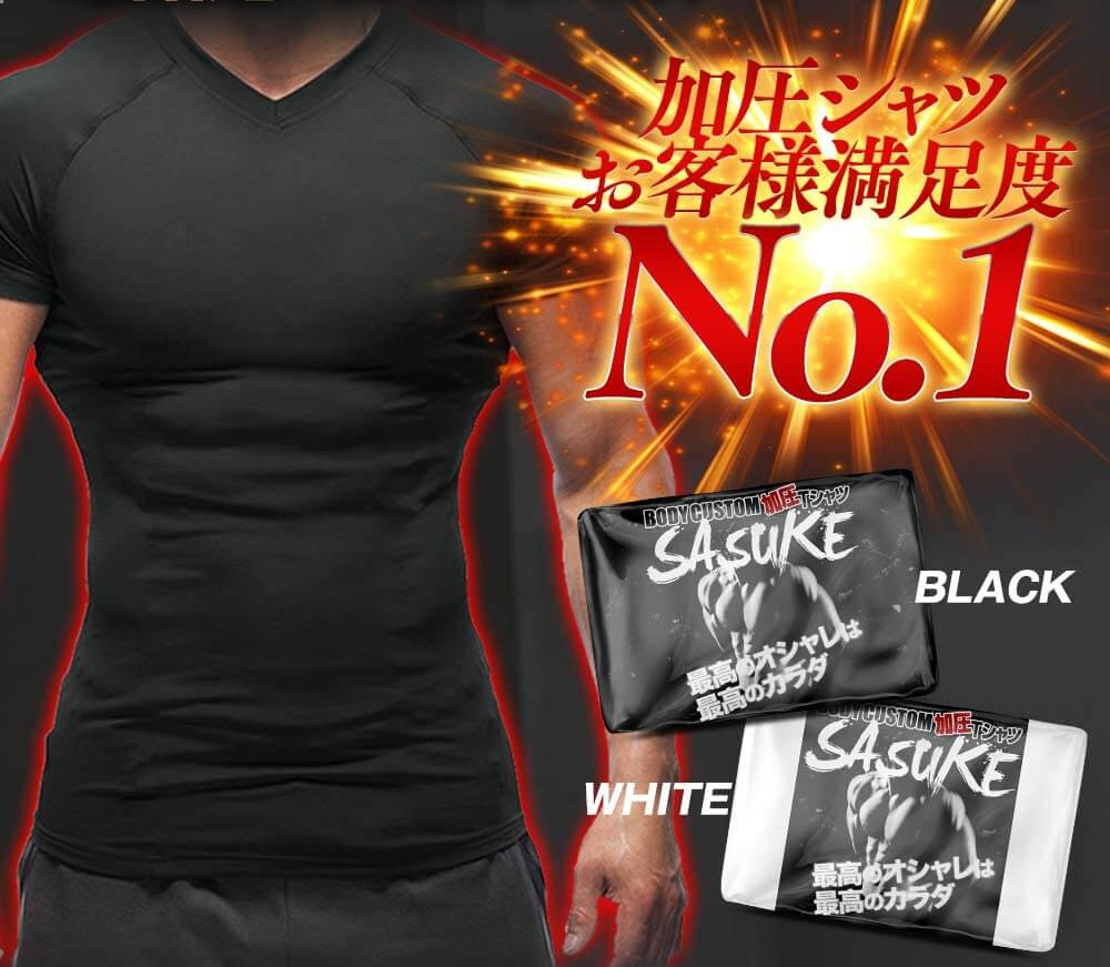 SASUKEの加圧シャツの通販イメージ