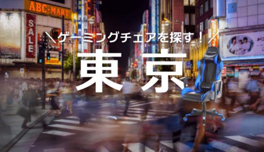 池袋・新宿・渋谷でゲーミングチェアに座ろう!東京の店舗を解説