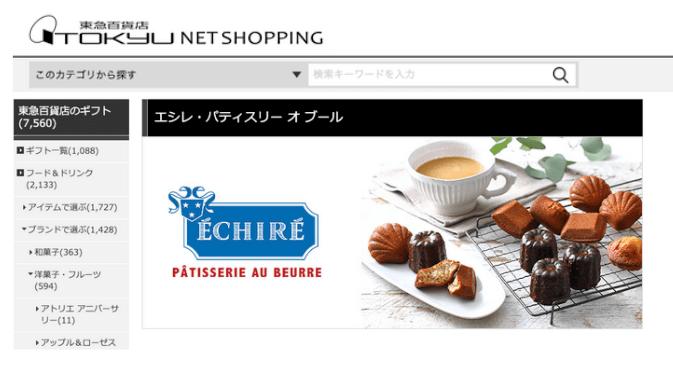 東急のエシレ通販サイト