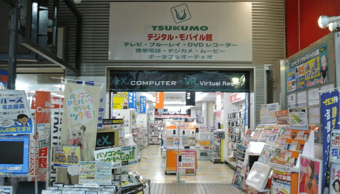 大須のツクモのデジタルモバイル館