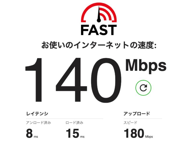 TP-Link Deco X20のインターネット接続スピードテスト