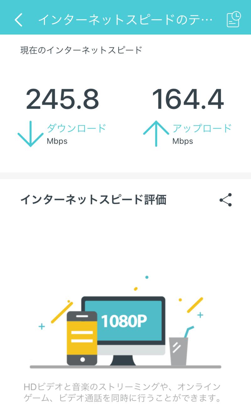 TP-Link Deco X20の接続スピード