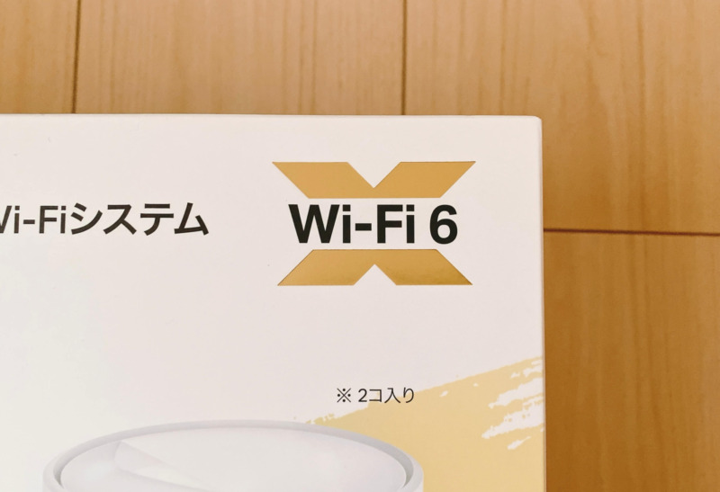 TP-Link Deco X20のWi-fi6対応とメッシュ対応