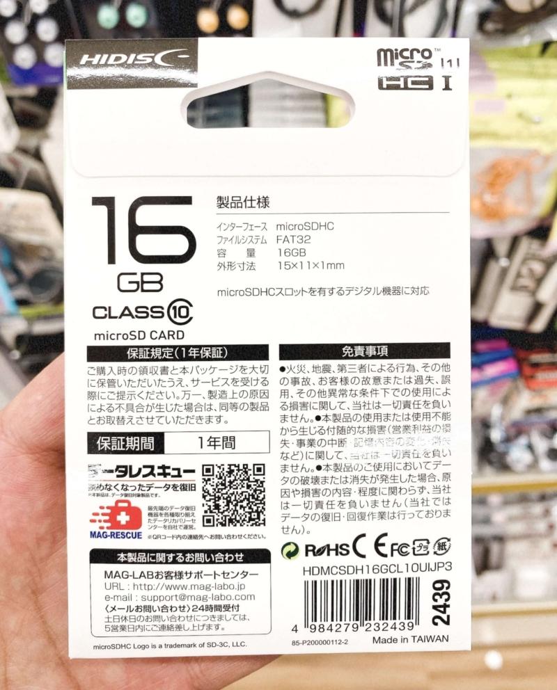 キャンドゥのSDカードのメーカーと製造国