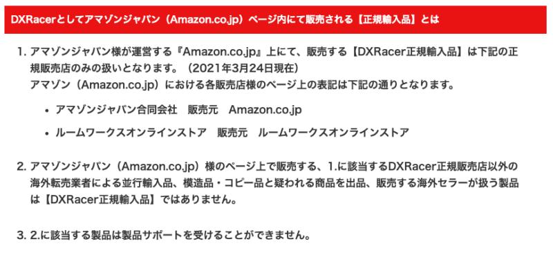 DXRacer公式の偽物や転売に関するニュース