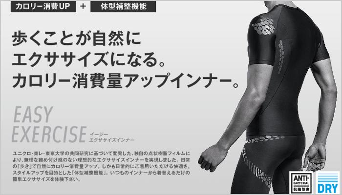 ユニクロの加圧シャツの広告