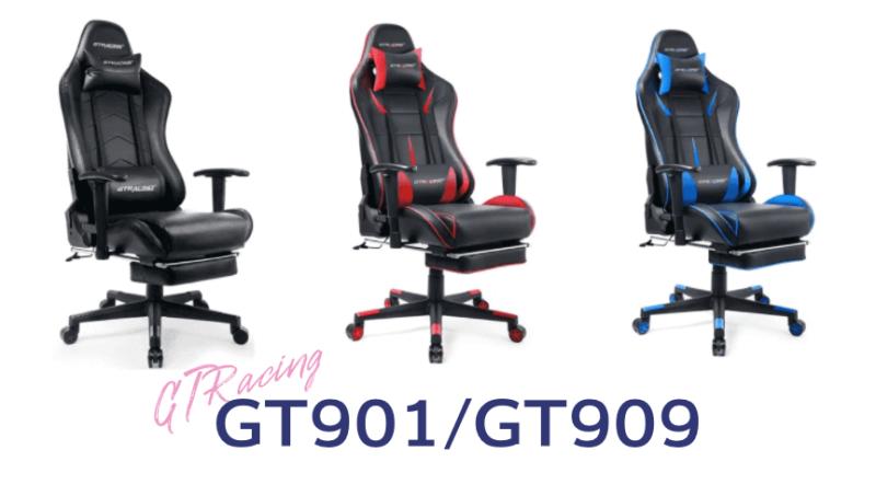 GT901とGT909は同一シリーズ