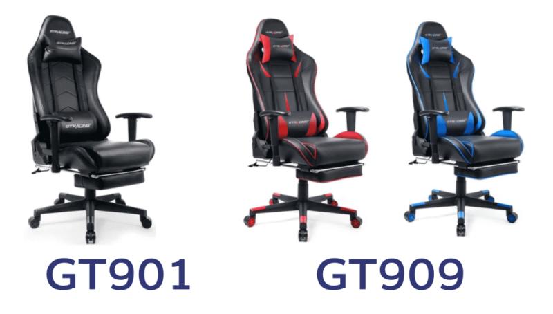 GT901とGT909の違いを解説