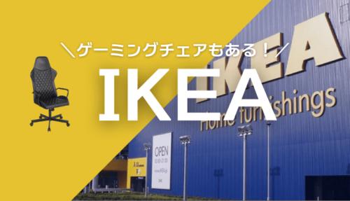 IKEAのゲーミングチェア