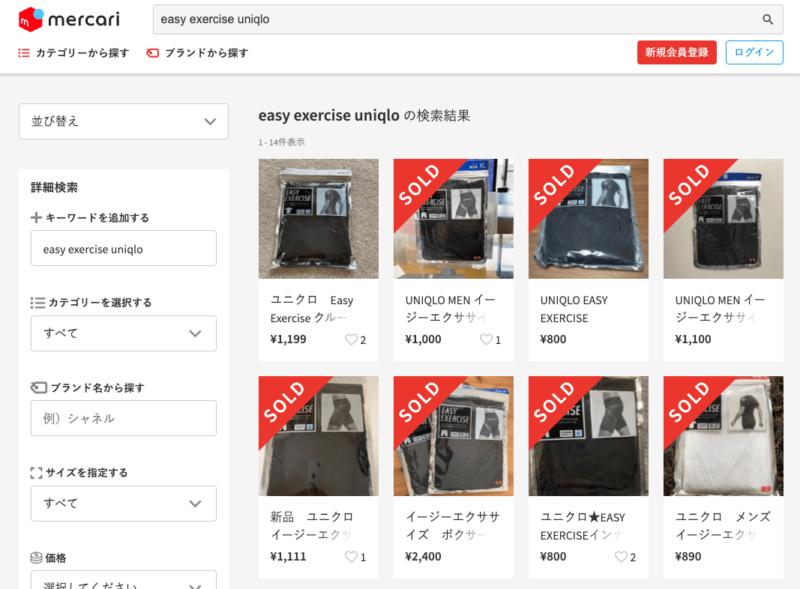 ユニクロの加圧シャツを販売するサイト