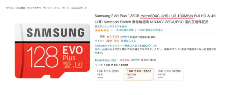 Nintendo Switchに使えるサムスン製 evo plusのSDカード