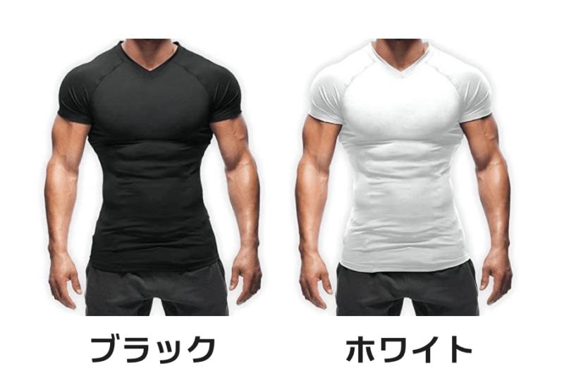 サスケ加圧シャツの黒と白