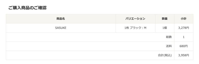 SASUKEの購入画面