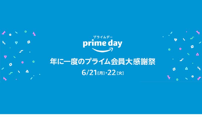 Amazonプライムデーの会場