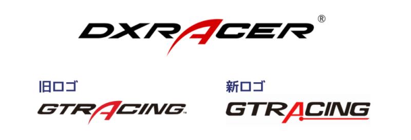 GTRACINGとDXRACERのロゴの比較