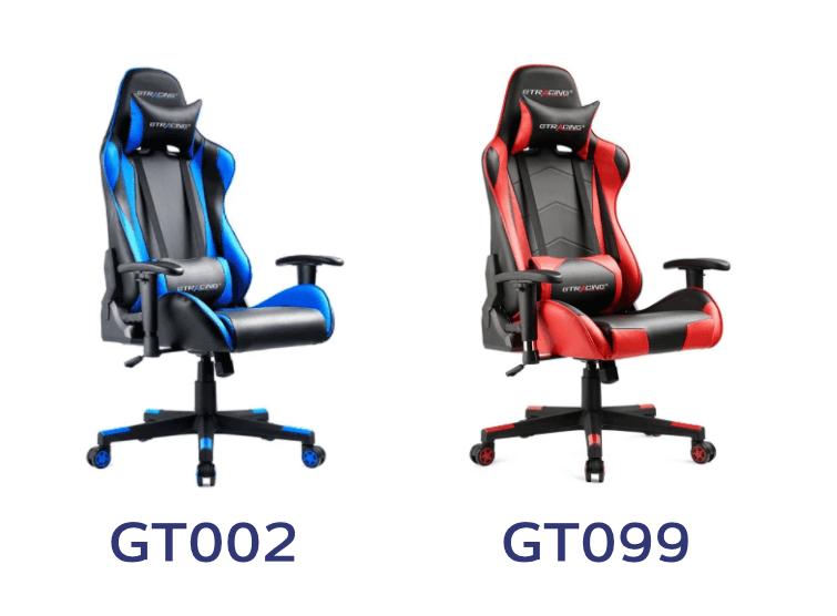 GT002とGT099の違いの画像