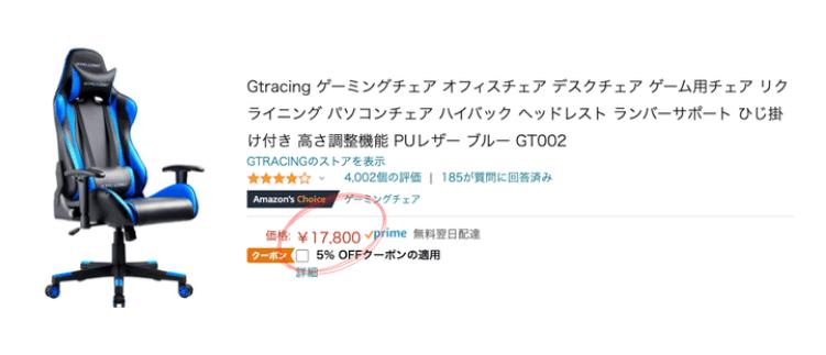 GT002のAmazonでの販売