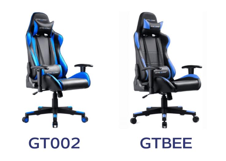 GT002とGTBEEのの外観の違い