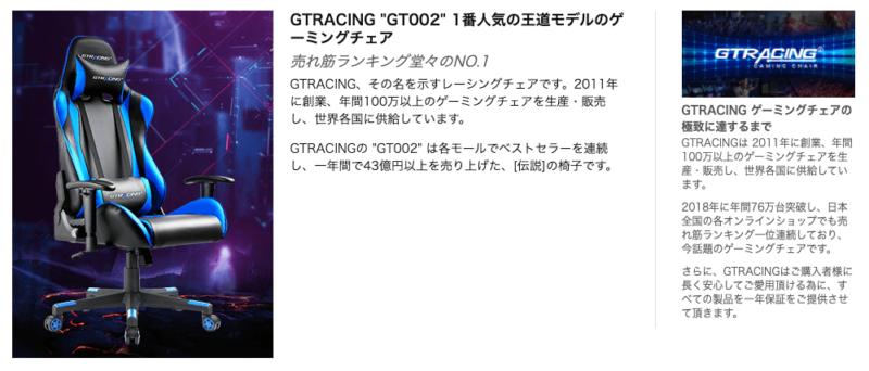 GTRACING公式サイトのGT002の紹介文