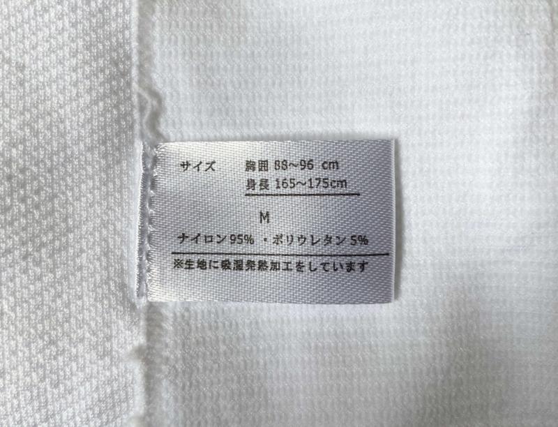 スパルタックス加圧シャツの素材(ナイロン、ポリウレタン)