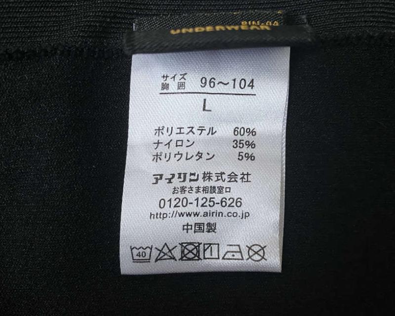 加圧シャツの素材のポリエステル、ナイロン、ポリウレタン