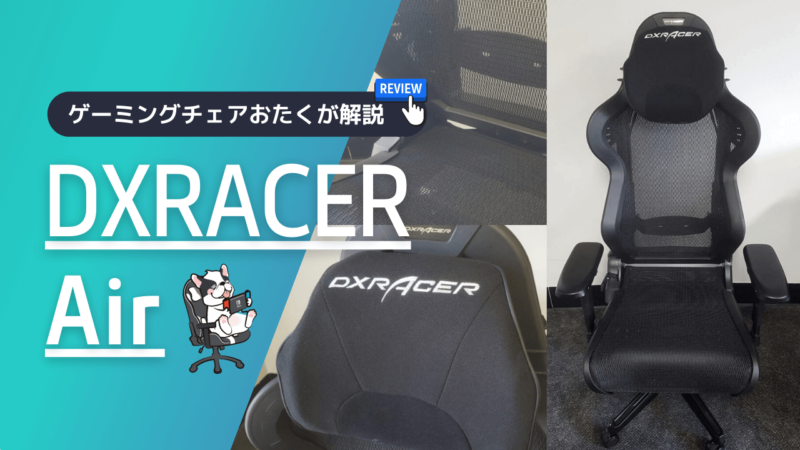 DXRACER Airをレビュー