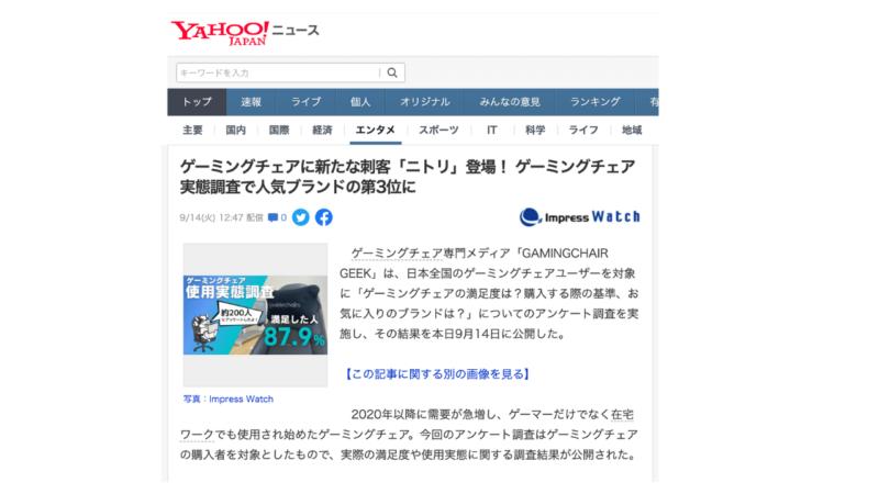 Yahoo newsでGAMINGCHAIR GEEKが紹介