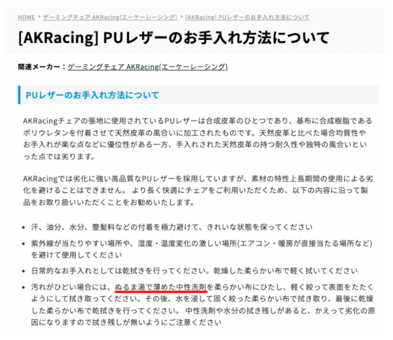 AKRacing公式サイトの掃除方法