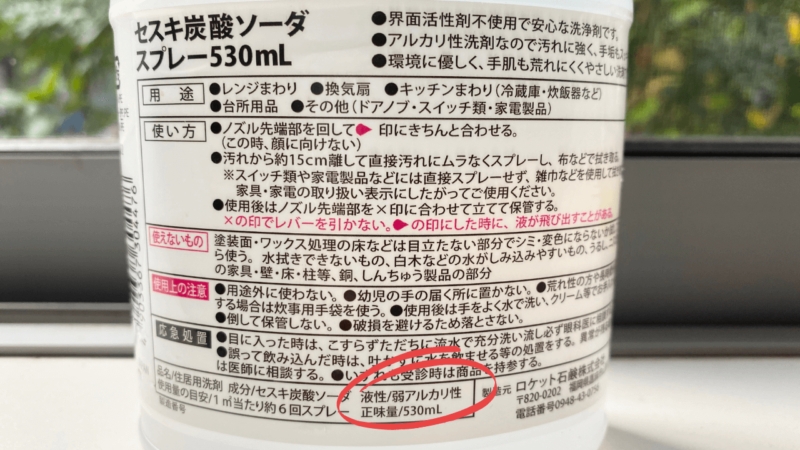 ゲーミングチェアを掃除する重曹やセスキ炭酸ソーダは弱アルカリ性